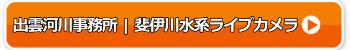 出雲河川事務所斐伊川水系ライブカメラ