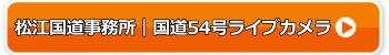 松江国道事務所|国道54号ライブカメラ