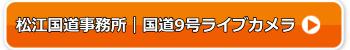松江国道事務所|国道9号ライブカメラ
