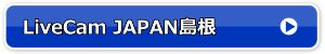LiveCam JAPAN島根