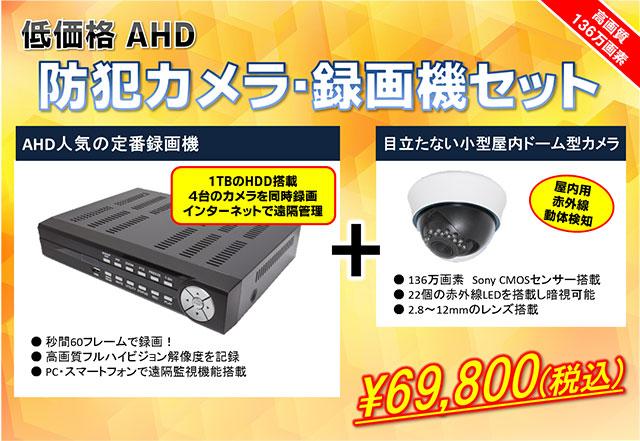 AHD防犯カメラ激安セット