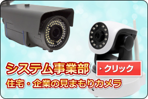 システム事業部の見守りカメラセンターを紹介